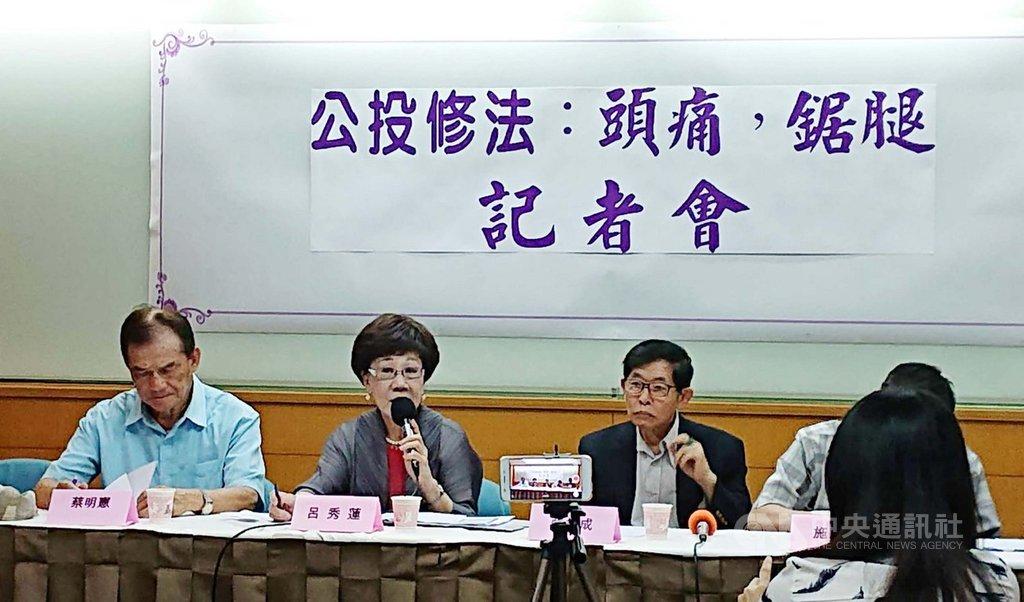 前副總統呂秀蓮(左2)4日召開「公投修法:頭痛,鋸腿」記者會,她希望民進黨不要「打著民主、背叛民主」。中央社記者葉素萍攝  108年6月4日