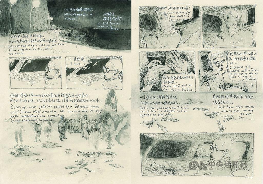 台灣原創紀實漫畫刊物「熱帶季風」第3期5日上架,最大亮點在於新聞記者與漫畫家跨域合作的兩篇漫畫作品「異鄉人」(圖)和「安靜的戰地」。(慢工文化提供)中央社記者陳政偉傳真  108年6月5日
