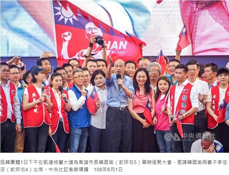 中央社6月1日發出韓國瑜凱道造勢新聞照片,原始圖說並未提及18%相關議題。(中央社)