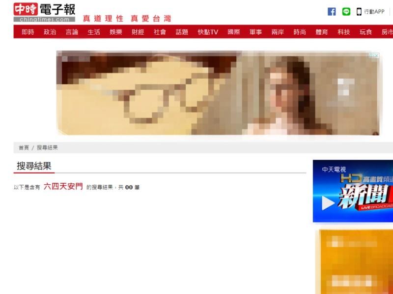 中時電子報疑似下架所有六四的相關文章,但沒有說明原因。圖為實際測試中時電子報網站,搜尋「六四天安門」,得到結果為「0筆」。(圖取自中時電子報網頁chinatimes.com)