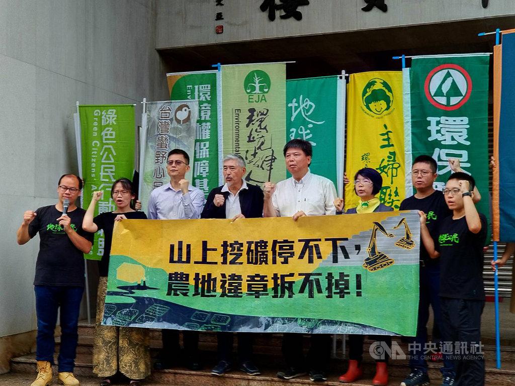 地球公民基金會13日在立法院群賢樓前召開記者會,呼籲立法院臨時會能排入礦業法,並盡快完成修法。中央社記者張雄風攝  108年6月13日