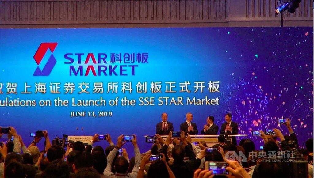 第11屆陸家嘴論壇13日在上海舉行開幕式,會上同時宣告科創板正式開板,試點註冊制。中央社記者翟思嘉上海攝 108年6月13日