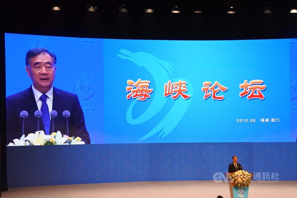 中國全國政協主席汪洋16日出席海峽論壇大會開幕致詞時稱,兩岸同屬一個中國的歷史和法理事實從未改變,「祖國必須統一,也必然統一。」中央社記者楊昇儒廈門攝  108年6月16日