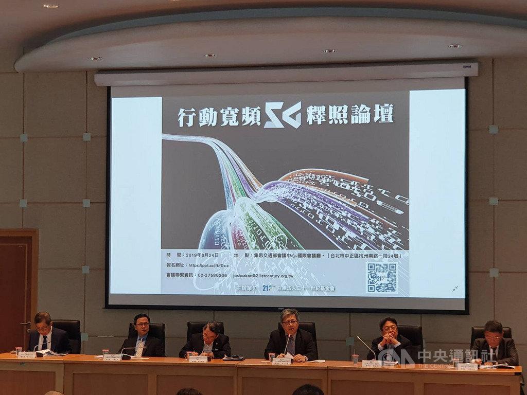 財團法人21世紀基金會24日舉行行動寬頻5G釋照論壇,五大電信高層均出席對5G政策與展望發表意見。中央社記者江明晏攝 108年6月24日
