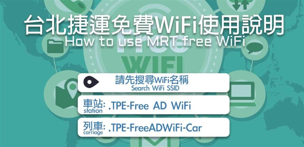 台北捷運公司2018年與廠商全林實業合作提供車站內等免費WiFi,但由於民眾使用次數少,25日下午斷訊後,不再提供服務。(圖取自Free WiFi網頁adwifi.com.tw)