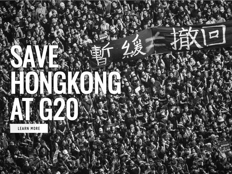香港網友計畫27日起將在國際媒體刊登公開信,敦請G20和各國民眾關注逃犯條例修訂爭議。(圖取自SAVE HONGKONG AT G20網頁freedomhkg.net)