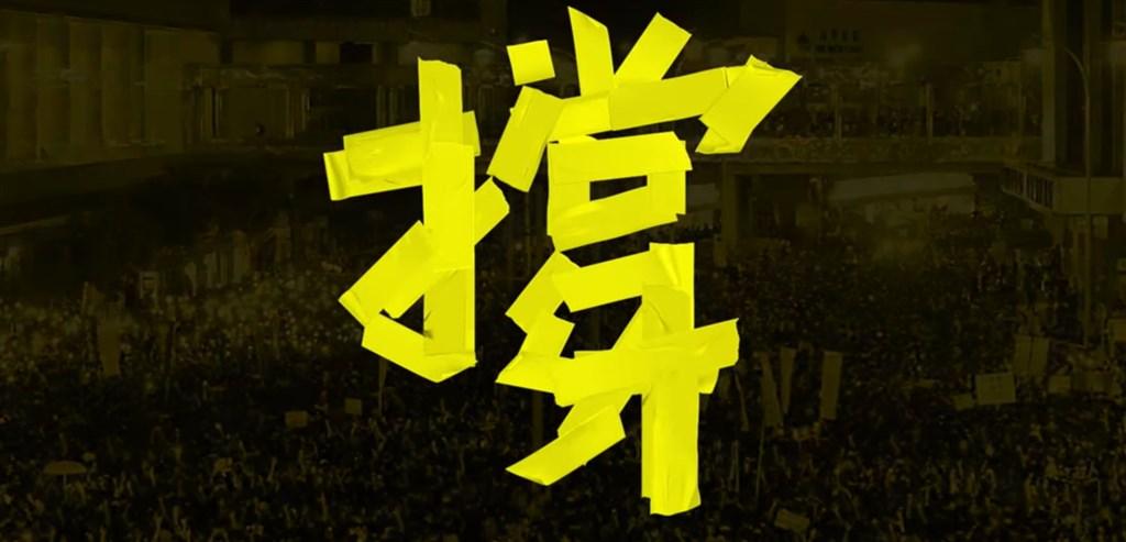 台港音樂圈串聯創作歌曲「撐」,力挺香港「反送中」和7月1日大遊行,28日歌曲上線。(圖取自董事長樂團YouTube頻道)