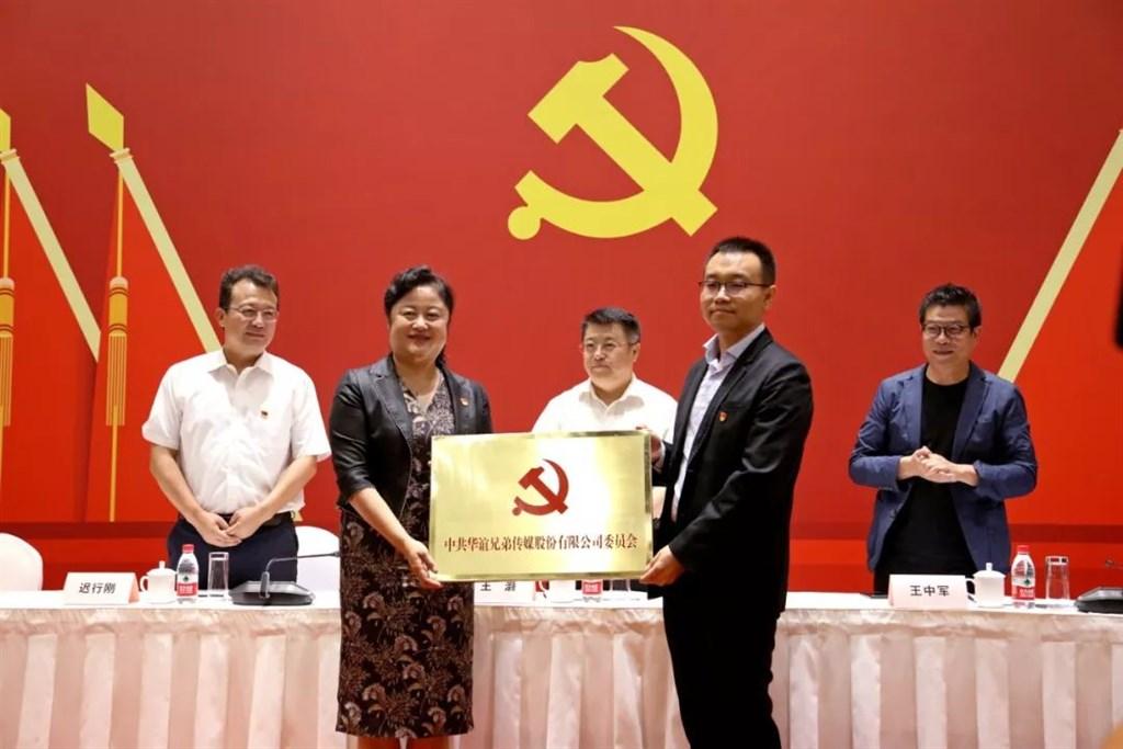 中國電影企業華誼兄弟在8日舉行黨委成立大會,其黨委書記曹赫表示,接下來要把黨建工作融入到影視內容創作的各個領域和全過程。(圖取自朝陽組工微信公眾號)