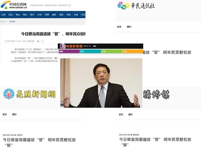 23家台灣網媒轉載中共官媒文章批評政府,引起「紅色滲透」質疑。(圖取自相關媒體網頁)