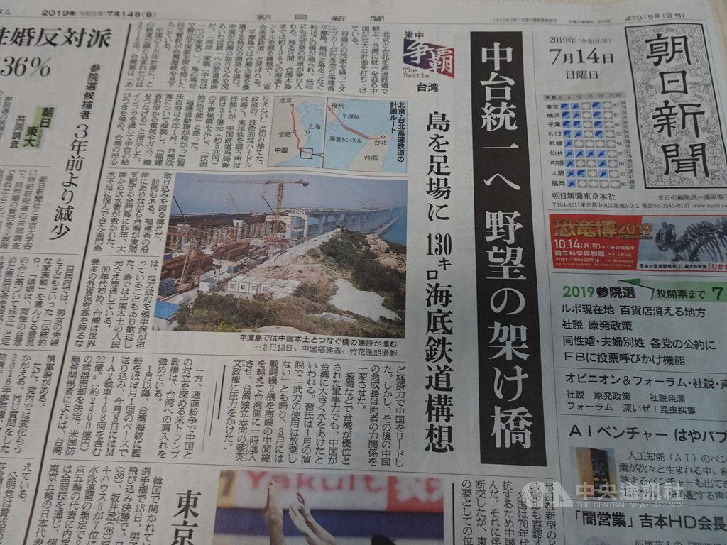 日本朝日新聞專題報導「美中爭霸」,繼探討美中兩國在AI、太空、製造力之爭後,14日推出台灣篇,以「兩岸統一 野心的架橋」為題指出台灣問題是美中兩國潛在的最大火苗。中央社記者楊明珠東京攝 108年7月14日