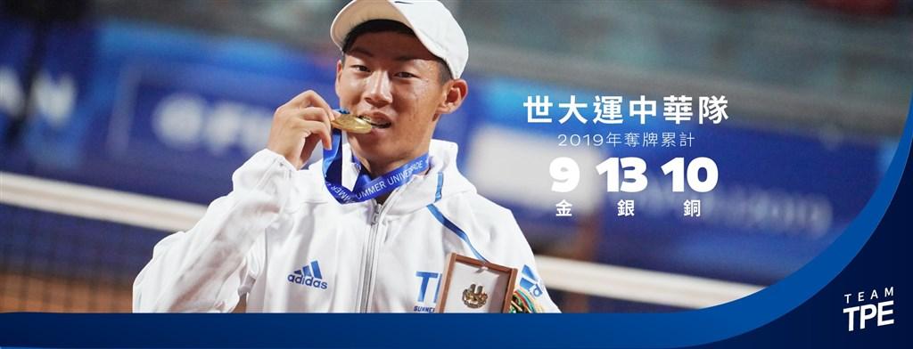 2019年拿坡里世界大學運動會15日閉幕,台灣累計拿下9金、13銀、10銅,寫下境外世大運參賽最佳成績。(圖取自facebook.com/CTUSFSSU)