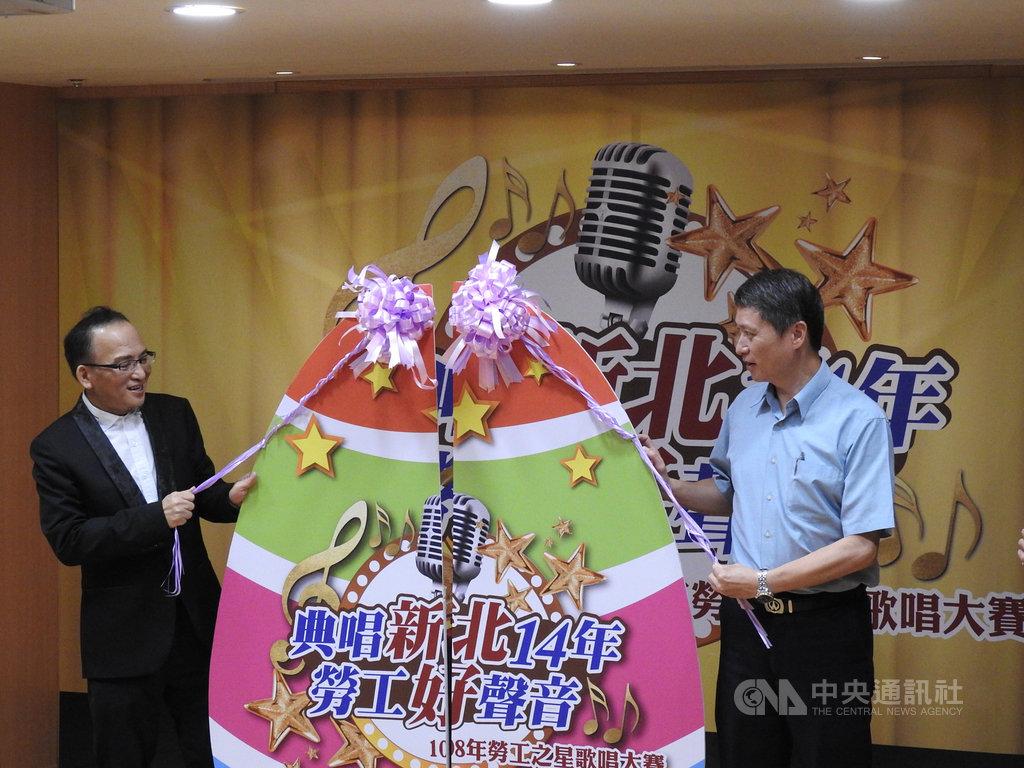 新北市政府勞工局16日宣布「勞工之星歌唱大賽」開跑,即日起受理報名,希望勞工朋友踴躍共襄盛舉。中央社記者王鴻國攝 108年7月16日