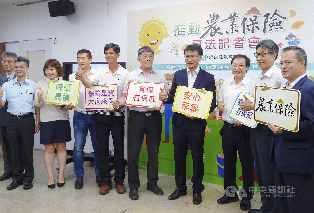 行政院18日宣布通過農業保險法草案,農委會主委陳吉仲(右4)下午隨即在台北舉行記者會,發布更進一步的利多資訊。中央社記者楊淑閔攝 108年7月18日