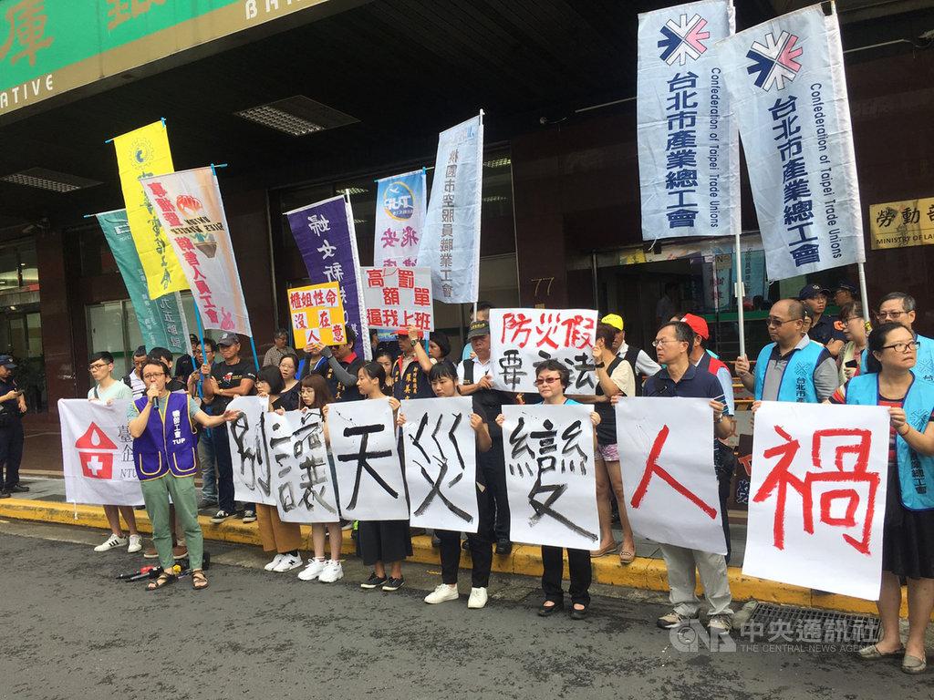 台灣專櫃暨銷售人員產業工會、台北市產業總工會等團體19日召開記者會指出,立法院對防災假立法已多有共識,且有多個版本,呼籲勞動部表態,盡速讓防災假立法。中央社記者吳欣紜攝 108年7月19日