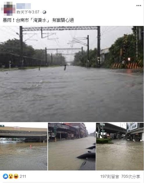 一名網友20日下午在臉書發文指出「暴雨!台南市『淹黃水』有誰關心過」,附上的照片中有的是去年舊照,也有高雄淹水照,台南市府表示要追究散布假消息者。(圖取自網友臉書facebook.com)