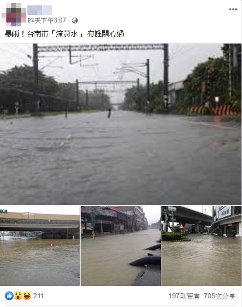 一名網友20日下午在臉書發文指出「暴雨!台南市『淹黃水』有誰關心過」,附上的照片中有的是去年舊照,也有高雄淹水照,台南市警方22日循線請一名羅姓男子到案。(圖取自網友臉書facebook.com)