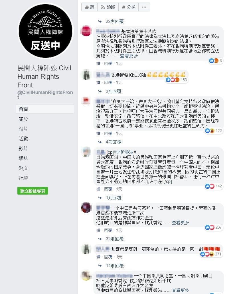 香港「反送中」運動讓帝吧再次找到出征的戰場,帝吧原本預計23日晚間洗版香港網路論壇「連登」,但臨時喊卡。(圖取自facebook.com/CivilHumanRightsFront)