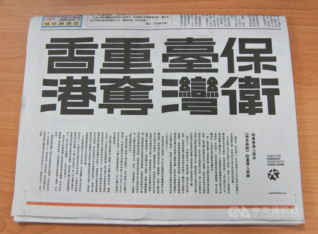 香港網民26日在自由時報刊登廣告,訴求「保衛台灣 重奪香港」,感謝台灣人對香港的尊重及保存南京條約正本,勸戒台灣人不能相信中國政府的任何承諾。中央社記者張淑伶攝 108年7月26日