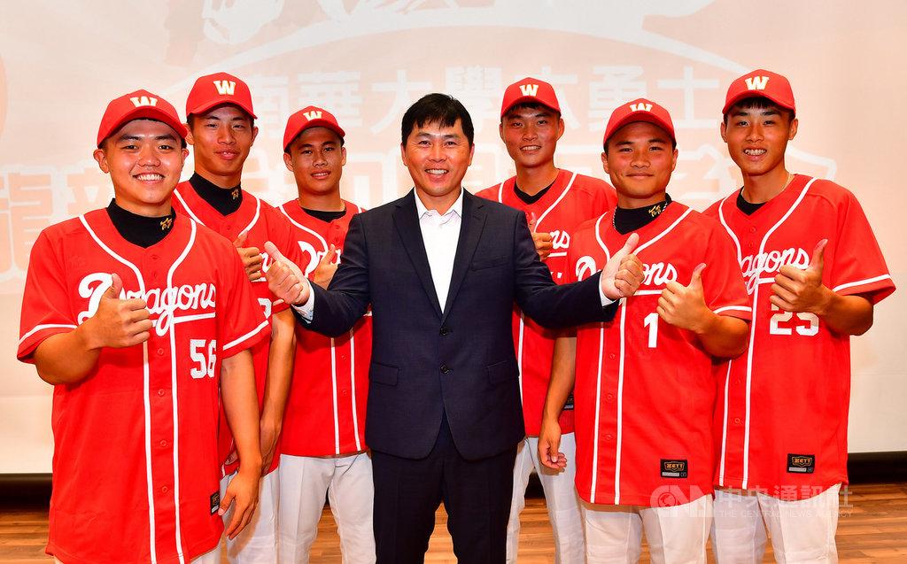 中職味全龍隊今年季中選秀選進6名南華大學棒球隊球員,1日舉行加盟記者會,總教練葉君璋(中)為6人披上味全龍隊球衣。(南華大學提供)中央社記者謝靜雯傳真 108年8月1日