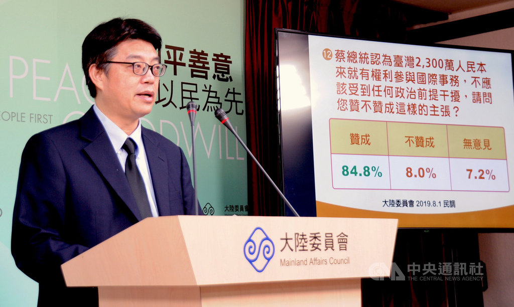 陸委會1日公布例行民調,有84.8%民眾贊成總統蔡英文主張台灣2300萬人有權利參與國際事務,不應受到任何政治前提干擾。中央社記者沈朋達攝 108年8月1日