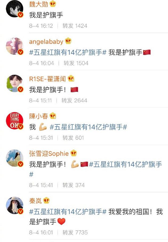 香港示威者3日將五星旗丟入海中,吸引藝人明星在微博上表態「愛國」。圖為中國藝人楊冪、楊穎(Angelababy)與香港藝人陳小春等4日在新浪微博發言力挺「五星紅旗有14億護旗手」。(取自新浪微博)中央社記者陳家倫上海傳真 108年8月4日