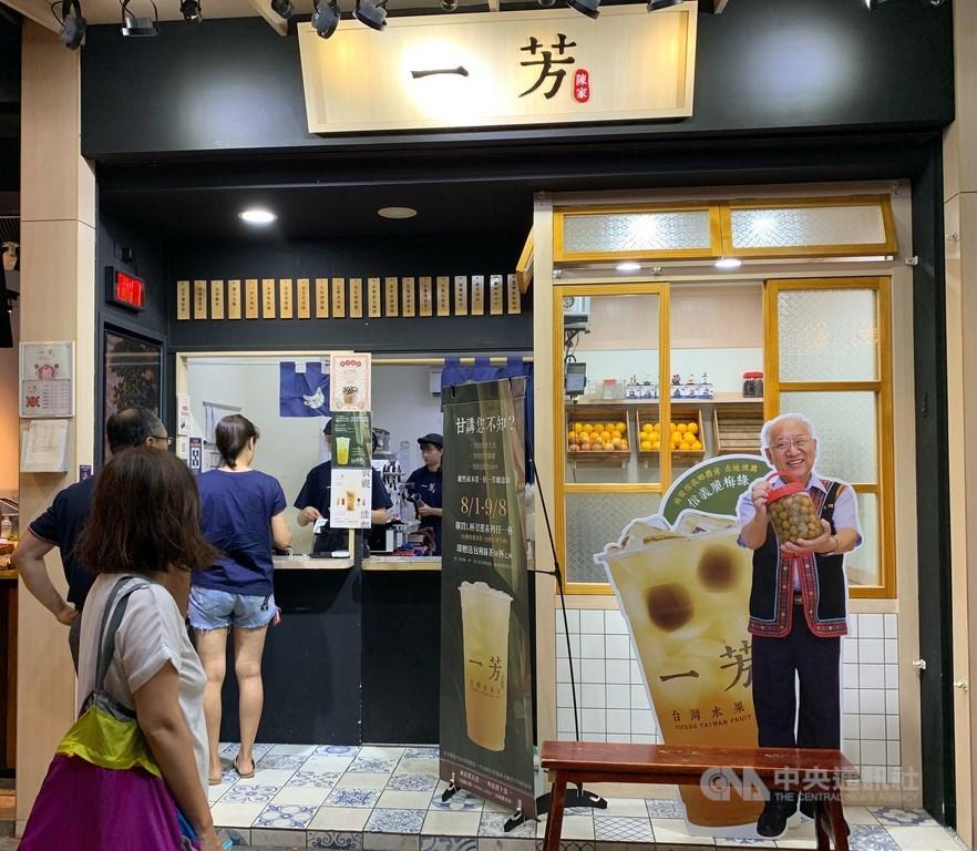 知名手搖茶飲一芳水果茶5日下午在官方微博發文,指堅決維護一國兩制,反對暴力罷工。對此,一芳水果茶公關表示,微博上的內容並不是台灣總公司所發出的聲明。中央社記者張新偉攝 108年8月5日