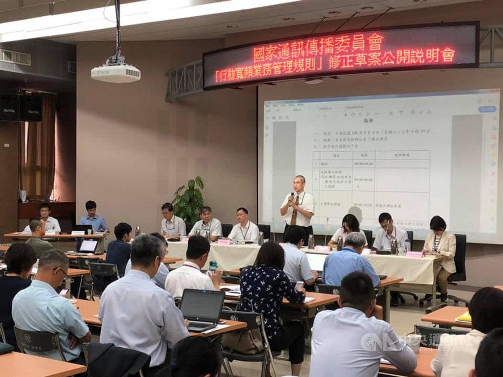 國家通訊傳播委員會(NCC)6日舉行「行動寬頻業務管理規則」修正草案說明會,攸關年底5G頻譜競標,5大電信業者均派代表出席。中央社記者吳柏緯攝 108年8月6日