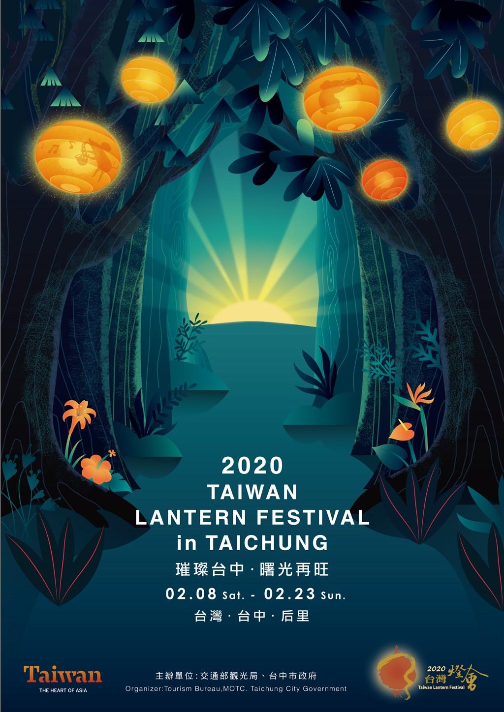 2020台灣燈會海報7日出爐,由中華平面設計協會榮譽理事長楊佳璋操刀,以「森林奇幻境地」為設計意象。(觀光局提供)
