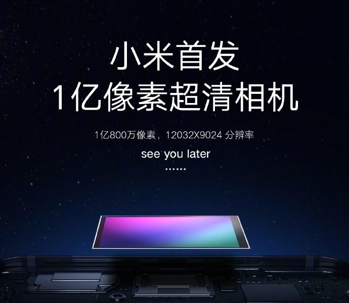 小米7日表示,將聯合三星首發高達1億畫素的超高解析度移動影像感測器。(圖取自小米手機微博網頁)