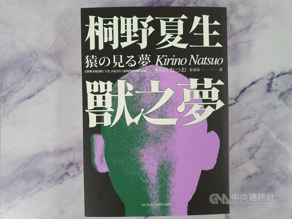 日本小說家桐野夏生新作「獸之夢」中文版由麥田出版,以老年男性視角出發,描繪邊緣女性人物如何在社會夾縫中追尋自由。(麥田出版提供)中央社記者陳政偉傳真  108年8月8日
