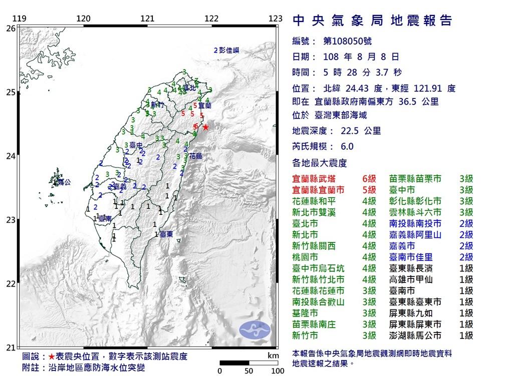 台灣東部海域8日上午5時28分發生規模6.0地震。(圖取自氣象局網頁www.cwb.gov.tw)