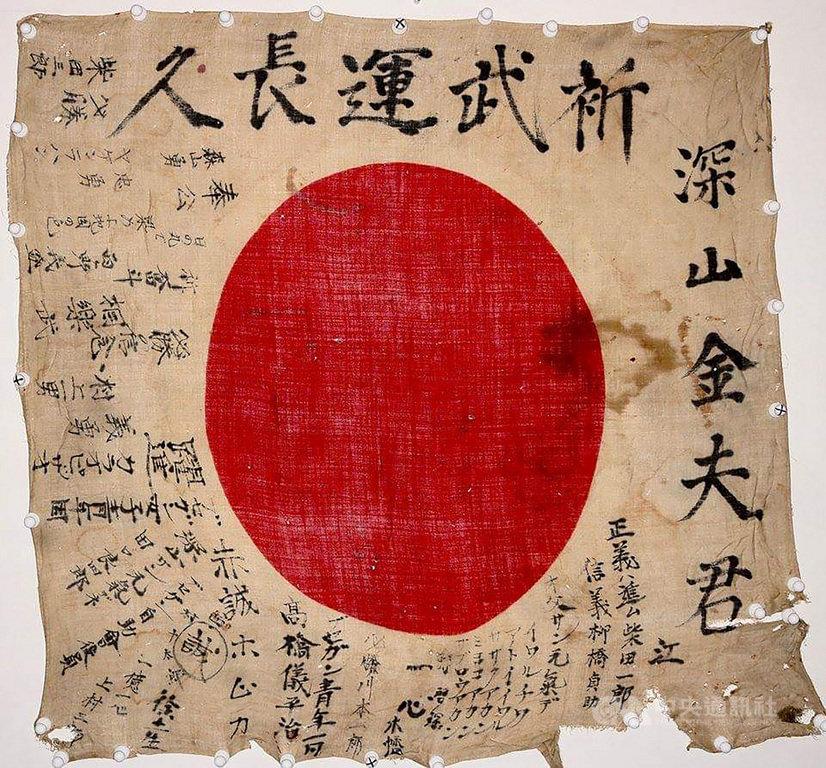 位在美國俄勒岡州的組織盂蘭盆社(OBON SOCIETY),協助歸還日軍遺物給家屬,一面寫著「深山金夫」的日章旗,根據旗面上的訊息,認定為台灣人所有,經過日美台協尋,相隔70多年,預計9月回到台灣。(Obon Society提供)中央社記者張祈花蓮傳真 108年8月13日