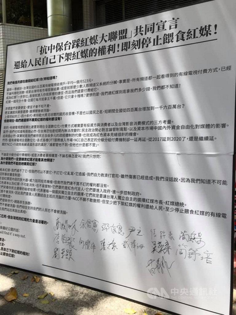 多位跨黨派的縣市議員,15日上午赴NCC舉行記者會並簽署共同宣言,呼籲NCC應即刻落實有線電視分組付費制度。中央社記者吳柏緯攝 108年8月15日