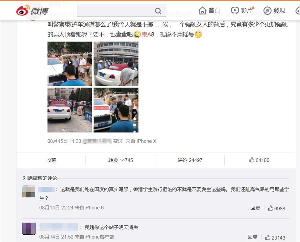 北京一名女子日前駕駛一輛車牌為「京A8」白色勞斯萊斯,占用北京婦產醫院應急通道,並恐嚇前來勸導的交警,事件影片被中國民眾在網上瘋傳。(圖取自微博weibo.com)