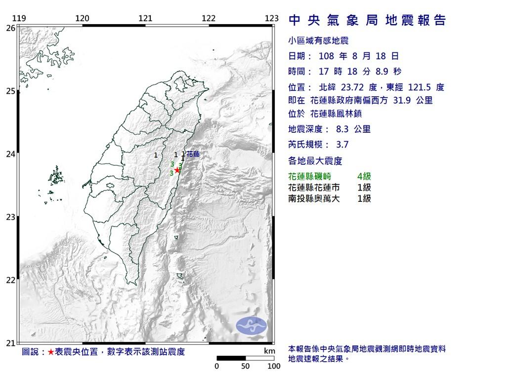 花蓮縣鳳林鎮18日17時18分發生芮氏規模3.7地震。(圖取自中央氣象局網頁cwb.gov.tw)