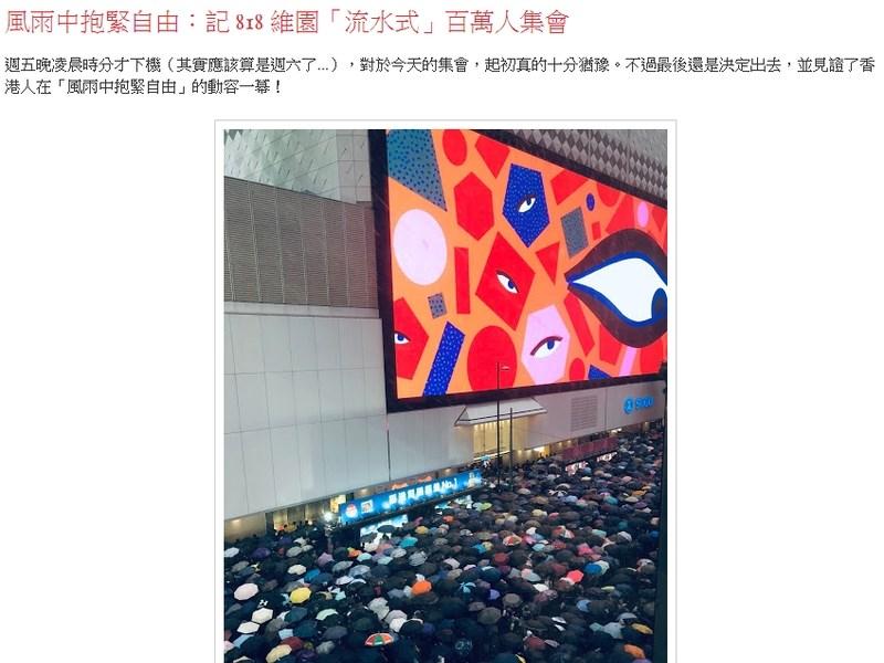 一位香港媽媽寫下「風雨中抱緊自由:記818維園『流水式』百萬人集會」,描述見證港人在「風雨中抱緊自由」的動容一幕。(圖取自甜魔媽媽新天地部落格網頁gourmetyan.blogspot.com)