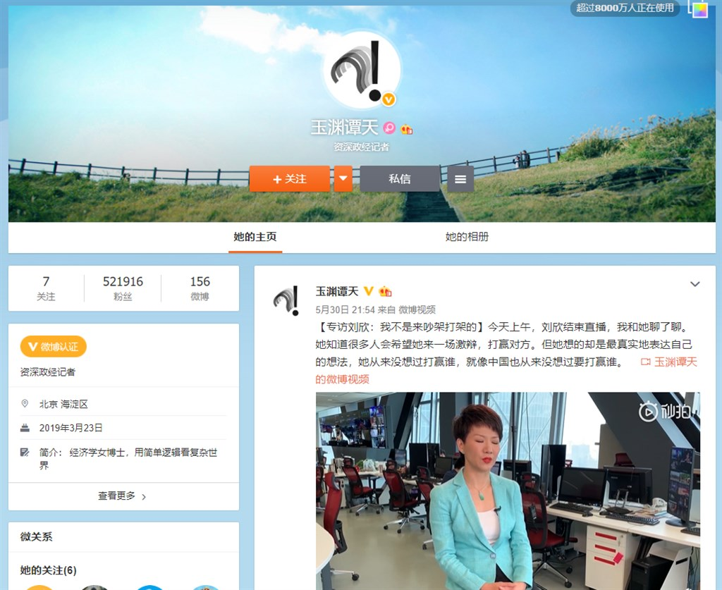 今年3月才創立的微博帳號「玉淵譚天」擁有52萬粉絲,更新相當頻繁,內容主要涵蓋貿易戰和中國經濟數據的解讀。(圖取自微博網頁weibo.com/tw)