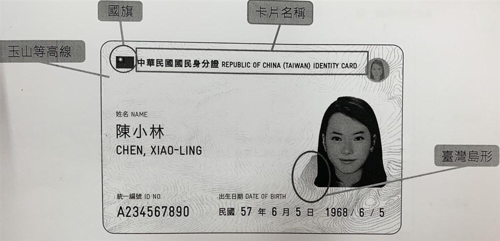 內政部已將數位身分證樣張送行政院,但行政院尚未公布。(翻攝照片)中央社記者顧荃傳真 108年8月22日
