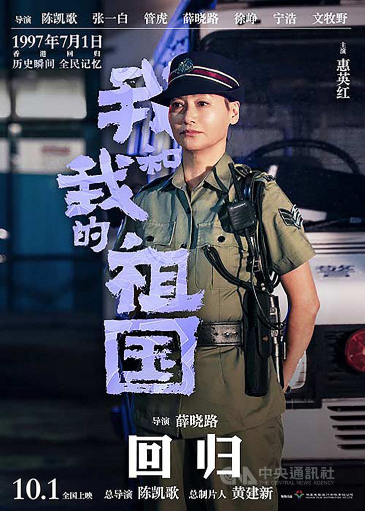 預訂9月底上映的中共建政70週年獻禮片「我和我的祖國」,製片方今天刻意播出片中7個情節之一、描寫1997年香港主權轉移的「回歸」預告片及海報,頗有為官方在反送中風潮中宣傳的意味。圖為香港演員惠英紅在片中的劇照。(中國讀者提供)中央社 108年8月22日