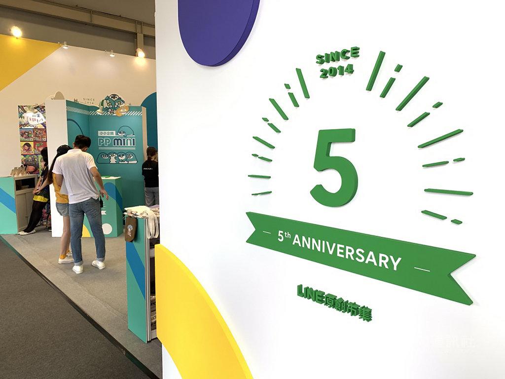 LINE原創市集邁入5週年,上半年已與4位本土創作者簽約合作LINE Creators角色授權事業,近期將再公布新增1位簽約創作者。圖為LINE原創市集參加2019年台灣文博會。(資料照片)中央社記者吳家豪攝 108年8月25日