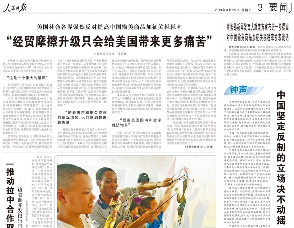 中美貿易關稅戰再度升溫,中共黨媒人民日報25日以近半版篇幅展現對美方的強硬態度。(圖取自人民日報網頁people.com.cn)