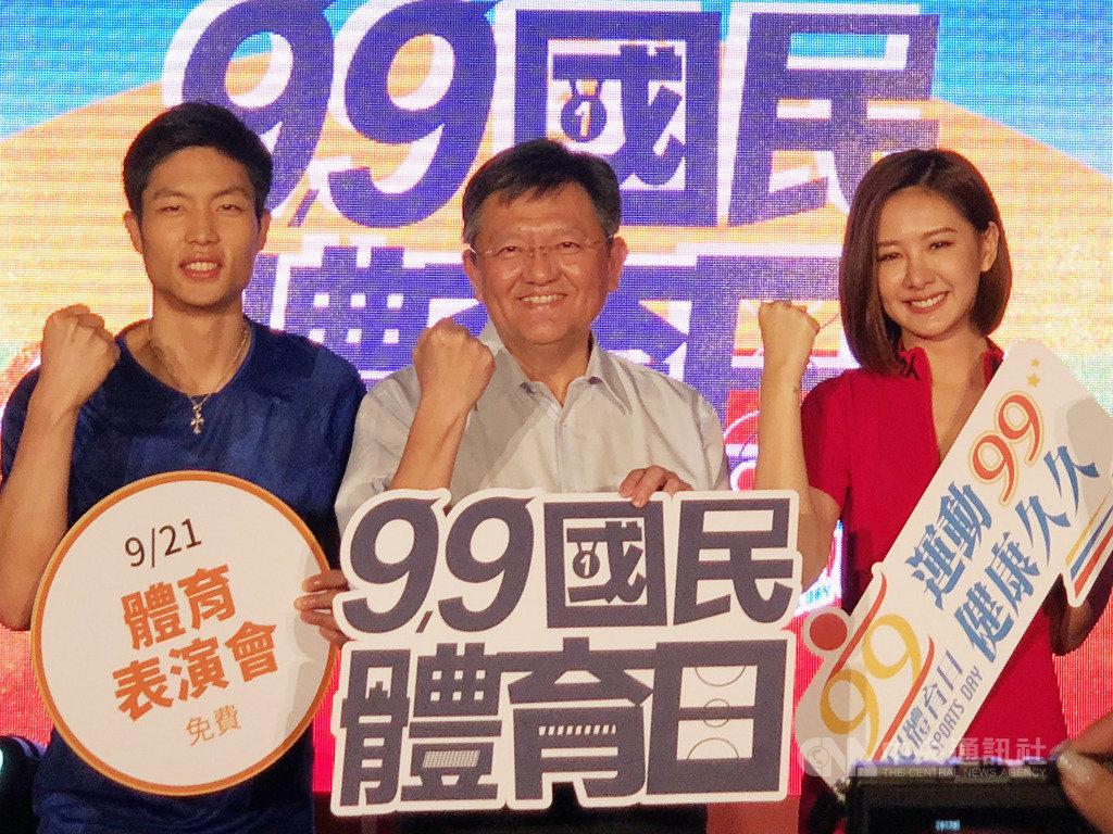 教育部體育署28日舉辦「108年度國民體育日」啟動記者會,副署長林哲宏(中)以及擔任代言人的台灣羽球一哥周天成(左)、藝人安心亞(右)受邀出席。中央社記者黃巧雯攝  108年8月28日