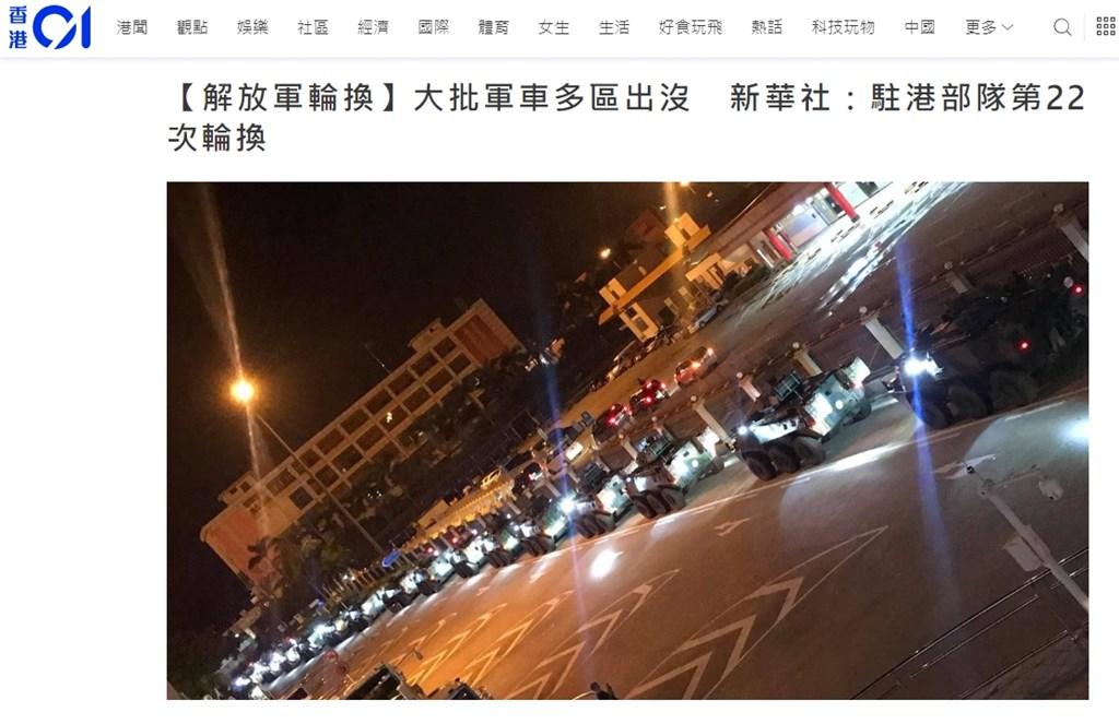 港媒香港01報導,自29日凌晨開始,不少香港民眾目擊解放軍出沒各區街頭。(圖取自香港01網頁hk01.com)