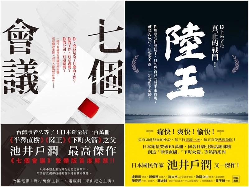 池井戶潤睽違多年重回中文書市,打頭陣的「七個會議」與「陸王」一冷一熱,譜寫職場冰與火之歌。(圓神出版提供)