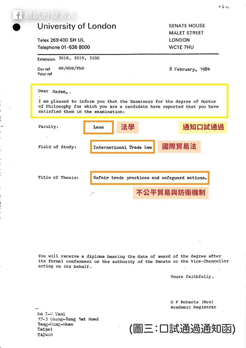 總統府4日說,蔡總統委任律師正式向台大法律系名譽教授賀德芬、學者林環牆提告妨害名譽。圖為總統府發言人於臉書公開蔡總統論文考試通過的正式通知書等影像資料。(圖取自facebook.com/presidentialoffice.tw)