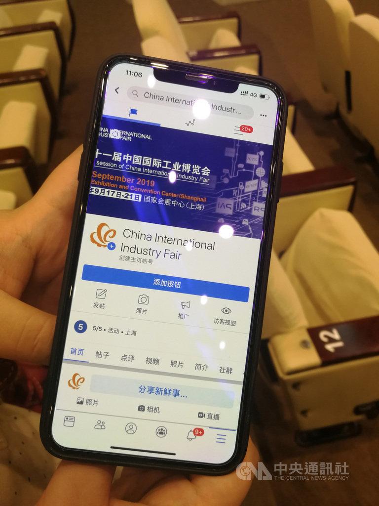 受中美貿易戰、中國經濟成長下滑等因素影響,中國內需疲軟、製造業景氣低迷,第21屆中國工博會在宣傳上更加賣力,首次開通了英文版的臉書,藉此拓展國際影響力。中央社記者陳家倫上海攝 108年9月6日