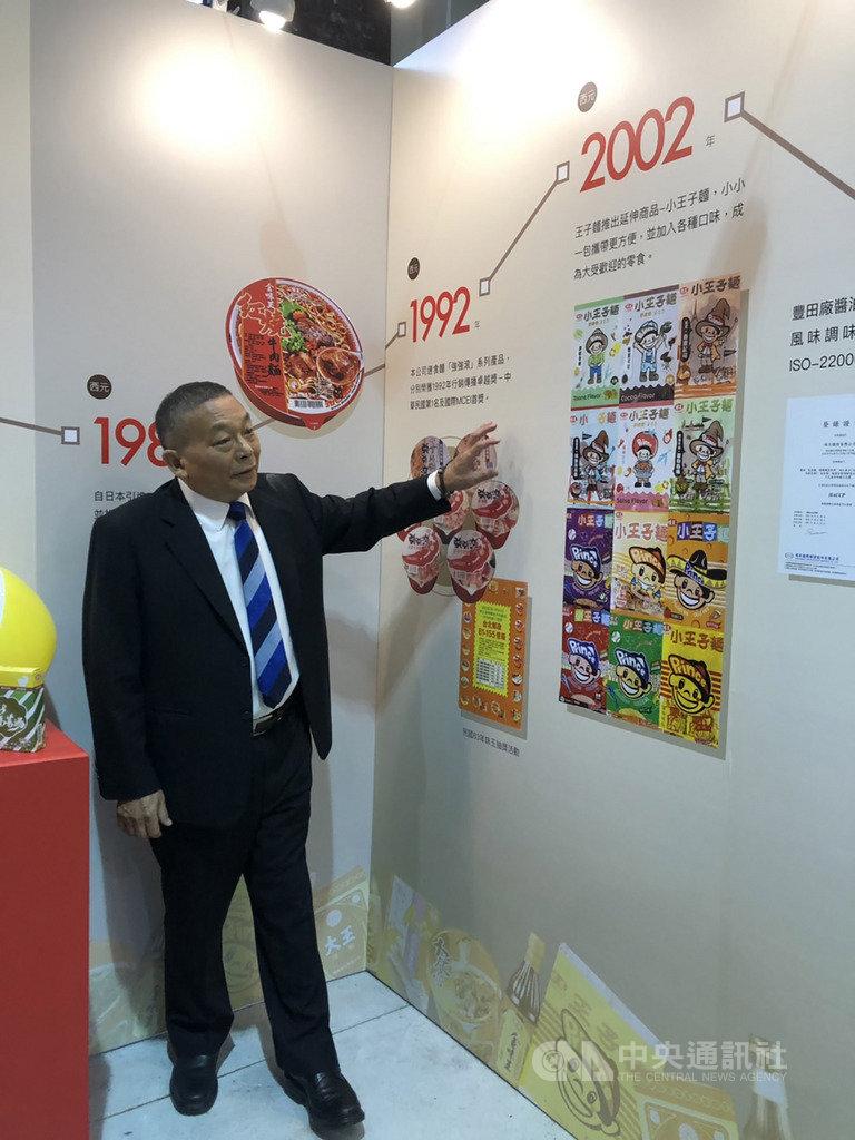 以生產味精、王子麵聞名的味王公司7日舉行60周年慶,董事長陳清福特別提到味王是「南向政策」的開拓者,是最早一批投資越南、泰國的台商。(味王提供)中央社記者潘智義傳真 108年9月7日