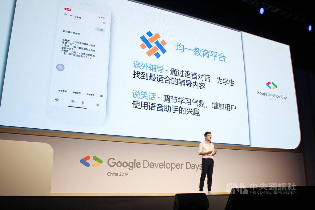 2019年Google開發者大會10日、11日在中國大陸上海舉辦,均一平台教育基金會開發的智慧家教「均一小老師」受邀成為示範案例。(均一平台提供)中央社記者陳至中台北傳真  108年9月11日