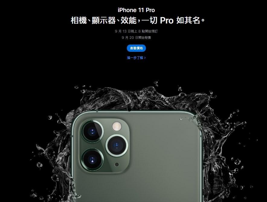 蘋果新3款iPhone預購13日晚間8時開始,以「夜幕綠」(圖)最受果粉青睞。(圖取自蘋果公司網頁apple.com)