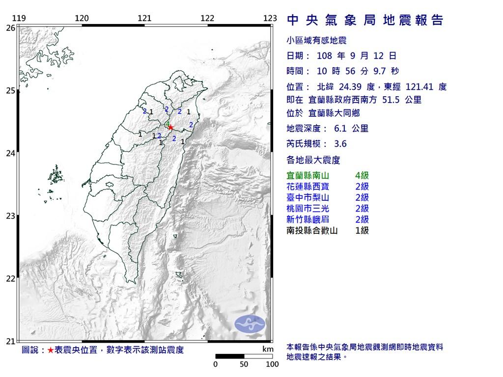 宜蘭縣12日上午10時56分發生芮氏規模3.6地震。(圖取自中央氣象局網頁cwb.gov.tw)